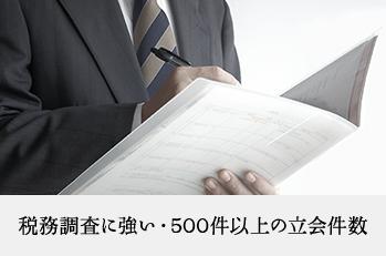 税務調査に強い・500件以上の立会件数